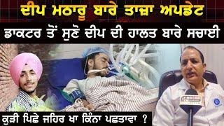 Deep Matharu Acthul Condition   Doctor Of Deep Matharu   News About Deep Matharu