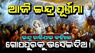 Indra Purnima Special Episode must watch | @Satya Bhanja