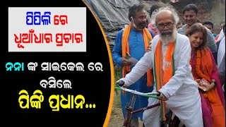 Campaigning Video From Pipili By Election    ନନା ମତେ ବସେଇବେ, ପକେଇବେନି ତ ?