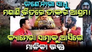 One Man One Mission | Naga Sadhu & Malika Bhakta | Coming soon | Satya Bhanja