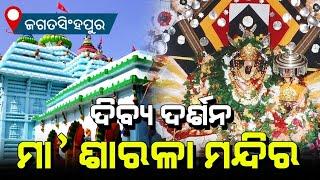 Maa Sarala Temple, Jagatsinghpur | Dibya Darshan | Satya Bhanja
