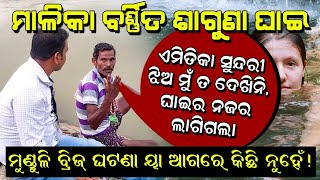 Malika Place Saguna Ghai | Kendrapara, Odisha | @Satya Bhanja
