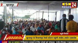 सूरजपुर के विश्रामपुर रेलवे स्टेशन पहुंची लाईफ-लाईन एक्सप्रेसमरीजों का मुफ्त में होगा उपचार