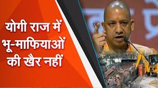 Sudarshan Up:योगी राज में भू-माफियाओं की खैर नहीं।SureshChavhanke।Sudarshan News