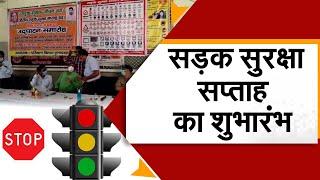 Sudarshan Up:सड़क सुरक्षा सप्ताह का शुभारंभ।SureshChavhanke।Sudarshan News