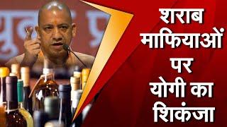 Sudarshan Up:शराब माफियाओं पर योगी का शिकंजा।SureshChavhanke।Sudarshan News