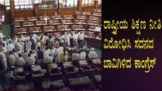Assembly Session | ರಾಷ್ಟ್ರೀಯ ಶಿಕ್ಷಣ ನೀತಿ ವಿರೋಧಿಸಿ ಸದನದ ಬಾವಿಗಿಳಿದ ಕಾಂಗ್ರೆಸ್ |