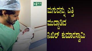 ಗಂಡು ಮಗುವಿನ ತಂದೆ ತಾಯಿಯಾದ Nikhil Kumaraswamy - Revathi