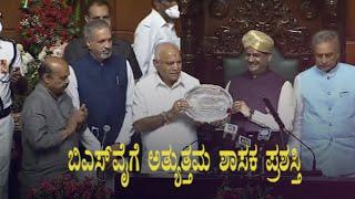 BS Yediyurappaಗೆ ಅತ್ಯುತ್ತಮ ಶಾಸಕ ಪ್ರಶಸ್ತಿ