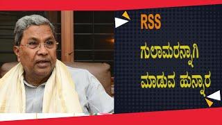 National Education Policy: RSS ಗುಲಾಮರನ್ನಾಗಿ ಮಾಡುವ ಹುನ್ನಾರ