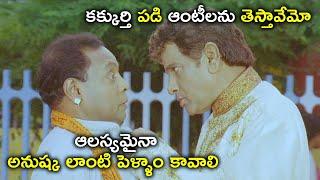 అనుష్క లాంటి పెళ్ళాం కావాలి | Ishta Sakhi Movie Scenes | Ajay | Srihari