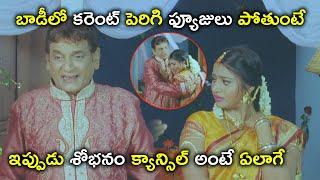 శోభనం క్యాన్సిల్ అంటే ఏలాగే | Ishta Sakhi Movie Scenes | Ajay | Srihari