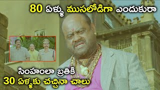 సింహంలా 30 ఏళ్ళకు చచ్చినా చాలు | Ishta Sakhi Movie Scenes | Ajay | Srihari
