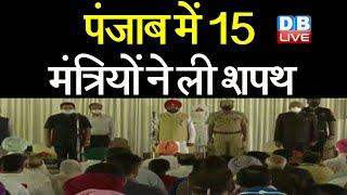 Punjab Cabinet Expansion: 15 Cabinet मंत्रियों को शपथ   charanjit singh channi   #DBLIVE