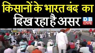 kisan andolan : किसानों के भारत बंद का दिख रहा है असर   bharat bandh   farm law india   #DBLIVE
