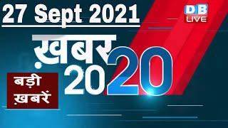 27 September 2021   अब तक की बड़ी ख़बरें   Top 20 News   Breaking news  Latest news in hindi #DBLIVE