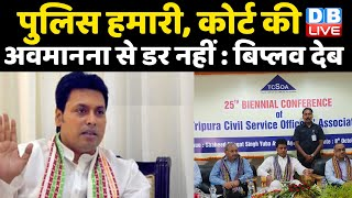 पुलिस हमारी, कोर्ट की अवमानना से डर नहीं : Biplab Deb   Tripura के CM ने न्यायपालिका को दी चुनौती  