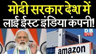 Modi Sarkar देश में लाई East India Company ! देश को आर्थिक रूप से नुकसान पहुंचाने की कोशिश   #DBLIVE
