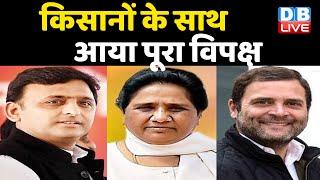 Bharat Bandh : Kisano के साथ आया पूरा विपक्ष  किसानों का अहिंसक सत्याग्रह आज भी अखंड है-Rahul Gandhi