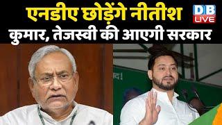 NDA छोड़ेंगे Nitish Kumar, Tejashwi Yadav की आएगी सरकार  Bihar में बनेंगे नए सियासी समीकरण   #DBLIVE