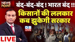 किसानों की ललकार,कब झुकेगी सरकार | bharat bandh | rakesh tikait | kisan andolan | #DBLIVE