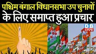 West Bengal के Bhawanipur में चुनाव प्रचार का आखिरी दिन | Mamata Banerjee | bypoll | #DBLIVE