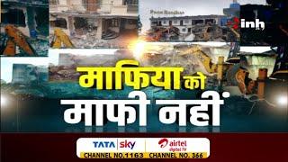 Madhya Pradesh News    माफिया को माफी नहीं