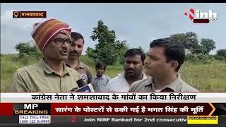 Madhya Pradesh News    Congress नेता पहुंचे Shamshabad, बारिश से खराब हुई फसलों का लिया जायजा