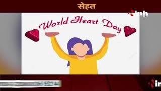 World Heart Day    सेहतमंद दिल के लिए जीवनशैली में करें ये बदलाव