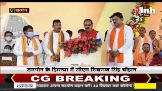 खरगोन के झिरन्या में Chief Minister Shivraj Singh Chouhan संबल योजना के 14475 हितग्राहियों को सौगात