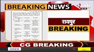 Chhattisgarh News || Bhupesh Baghel Government, में 5 IAS अधिकारी मन के तबादला