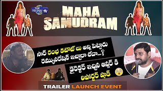 Maha Samudram Trailer Launch Event Live | Sharwanand | Siddharth | Aditi Rao Hydari | Anu Emmanuel