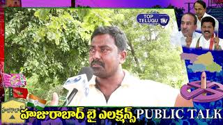 Huzurabad By Elections Public Talk   CM KCR VS Etela Rajender   Gellu Srinivas Yadav   Top Telugu TV