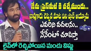 Manchu Vishnu Emotional Words About His Father Manchu Mohan Babu | Maa Elections 2021| Top Telugu TV