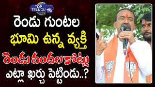 Etela Rajender Serious comments On TRS Leaders | Etela Vs Harish Rao | Top Telugu TV