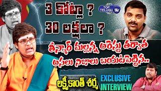 Lakshmi Kanth Sharma Exclusive Interview   Teenmar Mallana   Q News   BS Talk Show   Top Telugu TV