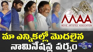 Nominations Of MAA Elections 2021  Started | MAA Elections Updates | Top Telugu Tv