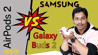 Which is the best ear buds? Galaxy Buds 2 or Airpods 2    Comparison