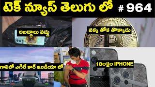 Tech News in Telugu 964:oneplus nord 2 blast,moto edge 20 pro,samsung M52 5g,musk,free netflix,gt