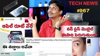 Tech News in telugu 967: Space Sounds,Realme Washing Meachine,Iphone 13 120hz,Apple Fix,Samsung m52