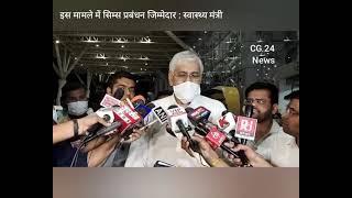 सिम्स प्रबंधन ज़िम्मेदार : mri मशीन बंद क्यों थी : स्वास्थ्य मंत्री TS Singhdev