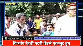 दिल्ली : दिव्यांग रेहड़ी पटरी वेंडर्स एकजुट हुए