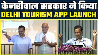Delhi CM Arvind Kejriwal and Deputy CM Manish Sisodia ने Launch किया Delhi Tourism App | Delhi Model