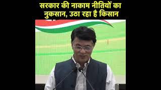 Farmers Protest: Congress Party Media Byte by Shri Pawan Khera at Congress HQ