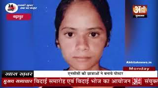 युवती का शव मिलने से मचा हड़कम्प || There was a stir after the girl's body was found