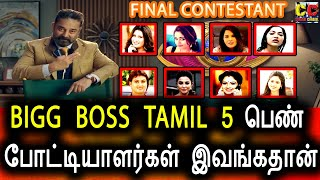 Bigg Boss Tamil Season 5|Grand Launch|Vijay Tv|Kamal hasan|Female Contestant|OCT 03|Hotstar|Promo