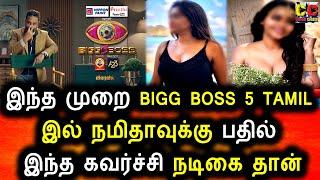 Bigg Boss Tamil Season 5|Contestant|Vijay Tv|Grand Launch|Hotstar|Shalu Shamu|Bigg Boss5Tamil Promo