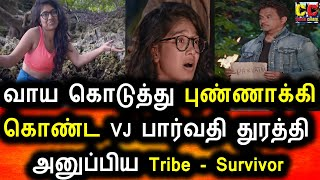 Vj பார்வதிக்கு ஆப்பு வச்ச வேடர்கள் Tribe|Survivor 27th September 2021|Survivor Today Full Episode