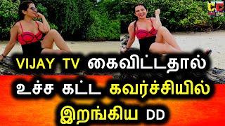 உள்ளாடை மட்டும் அணிந்து உச்ச கட்ட கவர்ச்சியில் டிடி|DD|Bikini Photos|Anchor|Vijay Tv|DD Glamour