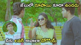 నీకు లవర్ కావాలా దో**య్ | Ishta Sakhi Movie Scenes | Ajay | Srihari